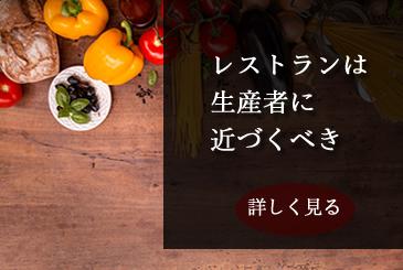 「レストランは生産者に近づくべき」との思想を具現化したいあなたへ